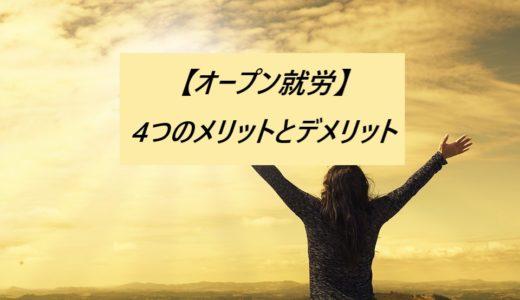 【オープン就労】4つのメリットとデメリット【給料は低くない!?】