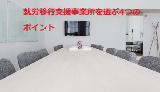 【こう選べ!】就労移行支援事業所を選ぶ4つのポイント