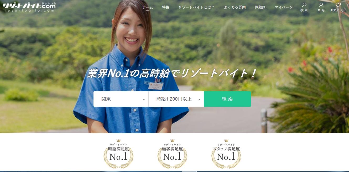 一週間のリゾートバイト:リゾートバイト.com(グッドマンサービス)