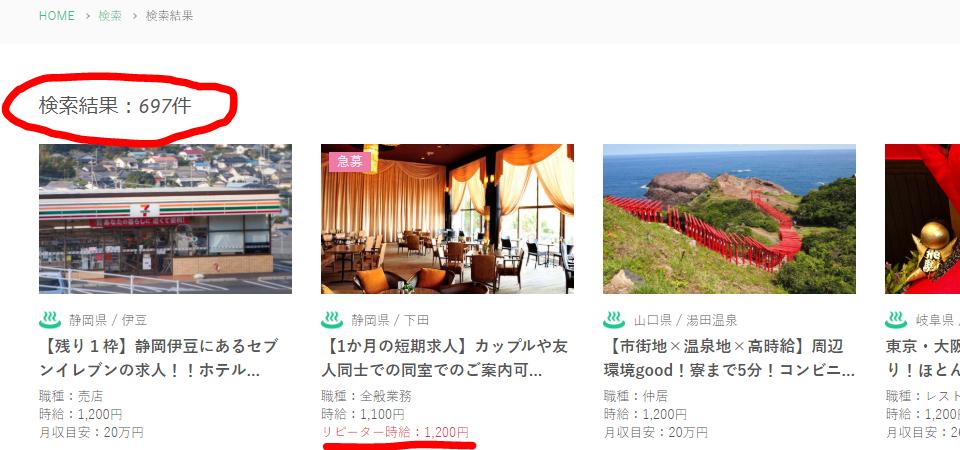 一週間のリゾートバイト:リゾートバイト.com 時給1200円以上