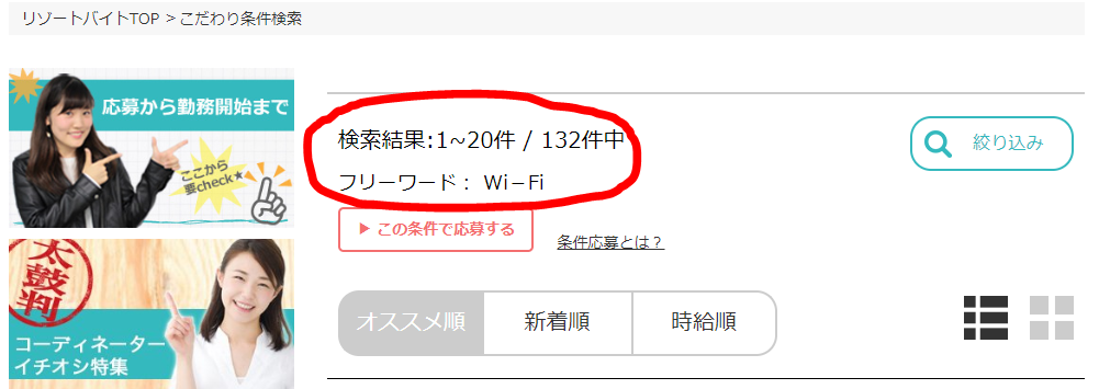 一週間のリゾートバイト:リゾバ.com Wi-Fi