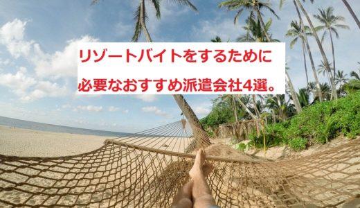 リゾートバイトをするために必要なおすすめ派遣会社4選。