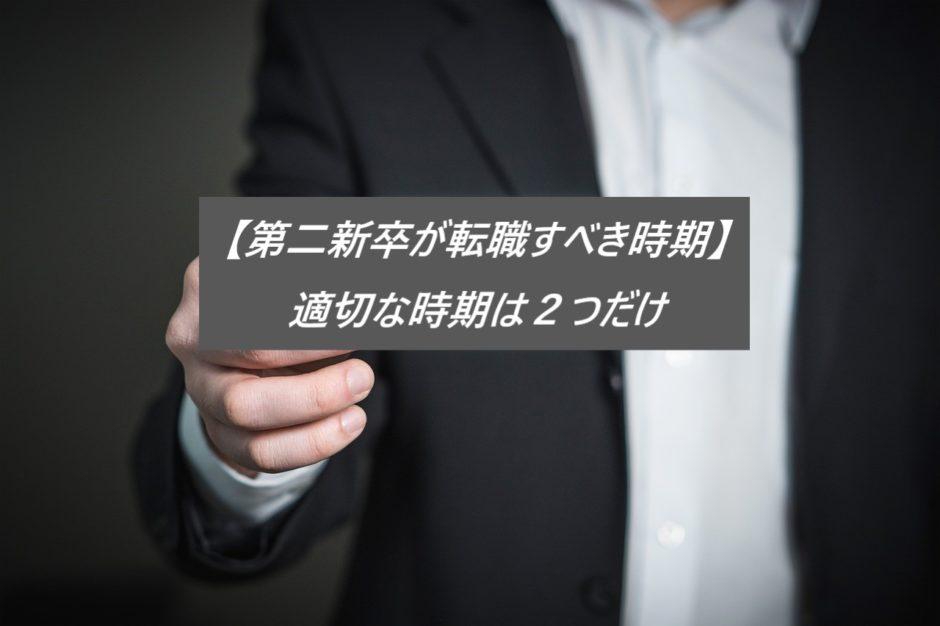 【第二新卒が転職すべき時期】適切な時期は2つだけ