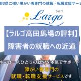 【ラルゴ高田馬場の評判】障害者の就職への近道