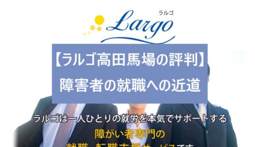 【障害者の就職への近道】ラルゴ高田馬場の評判と口コミ
