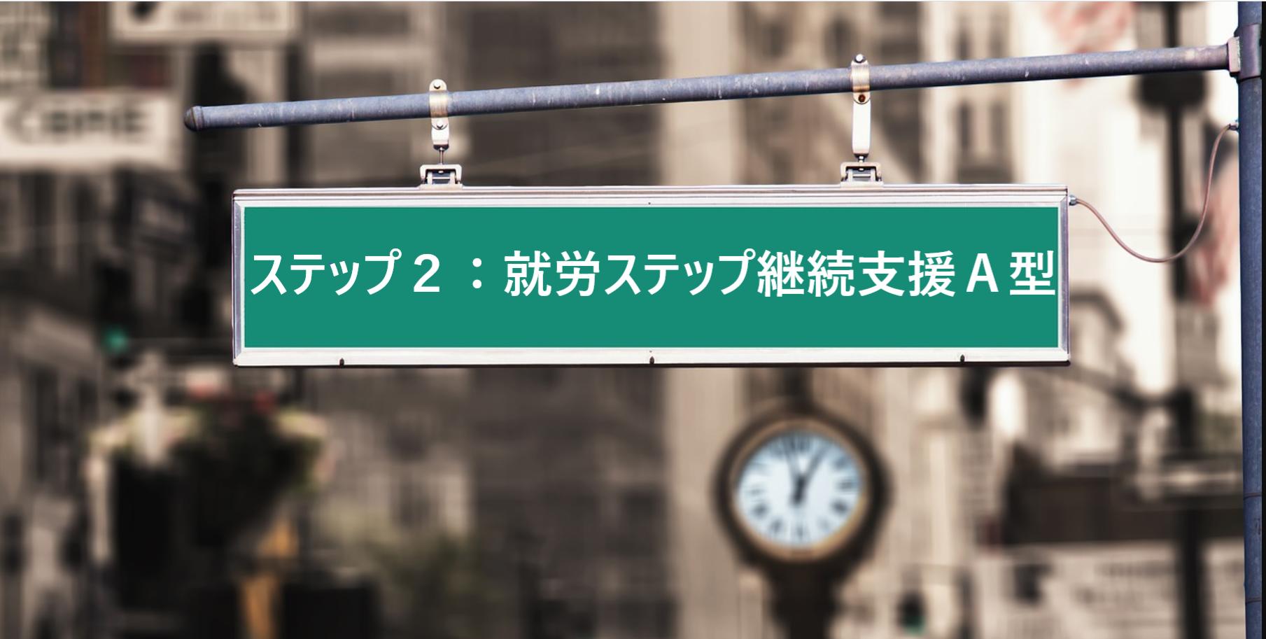 ステップ2:就労ステップ継続支援A型