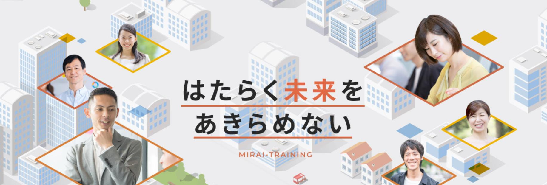首都圏におすすめ就労移行支援事業所:ミラトレ