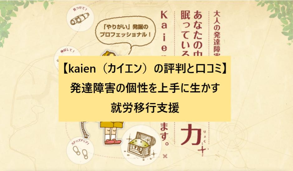 【kaien(カイエン)の評判と口コミ】発達障害の個性を上手に生かす就労移行支援