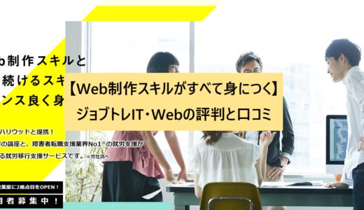 【Web制作スキルがすべて身につく】ジョブトレIT・Webの評判と口コミ