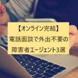 【オンライン完結】電話面談で外出不要の障害者エージェント3選
