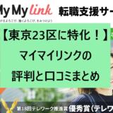 【東京23区に特化!】マイマイリンクの評判と口コミまとめ
