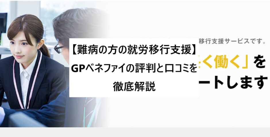 【難病の方の就労移行支援】GPベネファイの評判と口コミを徹底解説